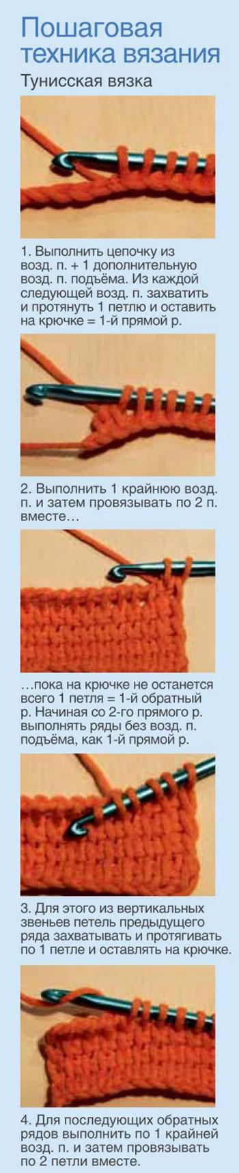 Тунисское вязание как это 86